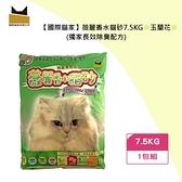 貓家嚴選~薇麗玉蘭香水貓砂7.5KG 獨家長效除臭配方-箱購