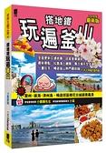 (二手書)搭地鐵玩遍釜山 附慶州‧鎮海‧濟州島(2018最新版)
