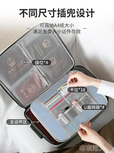 證件收納包盒家用家庭疫苗戶口本多功能箱證書文件護照卡包整 【快速出貨】
