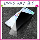 OPPO AX7 Ax7 Pro 防偷窺鋼化膜 滿版9H鋼化玻璃膜 曲面螢幕保護貼 全覆蓋保護貼 防爆玻璃貼