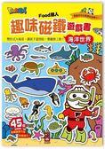 海洋世界 FOOD超人趣味磁鐵遊戲書