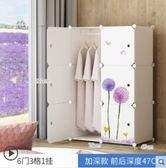 衣櫃簡易衣櫃組裝衣櫥塑料儲物布藝鋼架衣櫃子收納簡約現代經濟型衣櫃igo 曼莎時尚