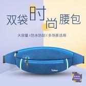腰包 運動腰包男女跑步手機包多功能耐磨防水健身裝備小腰帶包時尚新款 6色