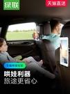 車用手機支架 綠聯車載平板ipad支架后排椅背支撐電腦車內用品汽車上后座手機架 果果生活館