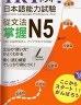 二手書R2YB2016年7月一版三刷《TRY! 從文法掌握 N5 日本語能力試驗