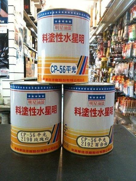 【台北益昌】明星油漆 450平光水泥漆 1公升【百合白】