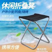 戶外馬紮凳寫生椅摺疊凳椅釣魚凳椅輕鋁合金便攜板凳大號凳子 igo陽光好物