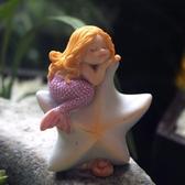 可愛美人魚擺件創意樹脂裝飾品魚缸少女心烘焙蛋糕生日送情侶禮物 HOME 新品