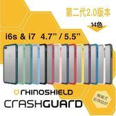 現貨 犀牛盾 iPhone 6 6s 4.7 Plus 5.5 防摔框 手機殼 邊框 保護殼 台灣公司貨