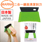 【京之物語】日本製 MARNA 二合一鏡面清潔刷 刮刀 水垢清潔 現貨