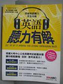 【書寶二手書T1/語言學習_QOB】英語聽力有解_LiveABC_附光碟