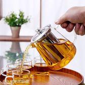 茶壺 泡茶杯玻璃茶具不銹鋼濾網沖茶器防爆裂泡茶壺茶道飄逸過濾玲瓏杯 【創時代3C館】