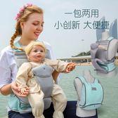 全館免運 前抱式腰凳多功能嬰兒背帶四季通用