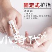 固定夾板 固定套 錘狀指 固定器 保護指套 矯正器 護指