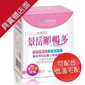 景岳 順暢多乳酸菌粉即食包30包/盒