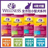 *WANG*Wellness寵物健康《全方位小型犬系列-幼犬|成犬田園|成犬深海|熟齡犬食譜 可選》4磅/包