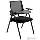 培訓椅 折疊培訓椅帶寫字板椅子辦公室職員會議椅帶桌板學生聽課桌椅一體YTL【快速出貨】