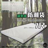 【嘉新名床】完全防水透氣蘋果綠防潮袋《標準特大7尺》