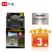 ★PX大通★PREMIUM特級高速HDMI傳輸線(3米) HD2-3MX
