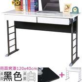 Homelike 查理120x40工作桌亮面烤漆-附二抽屜桌面-黑 / 桌腳-亮白