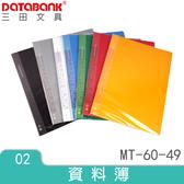 活力系列 A4 60頁 資料本/檔案夾 (MT-60-49)文具批發 文件資料夾 文書收納夾 資料歸檔專家 DATABANK