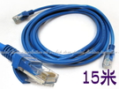 【DE344G】15米CAT-5 網路線15M 網路線 RJ45 250MB高速寬頻用CAT5 網路 EZGO商城