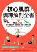 (二手書)核心肌群訓練解剖全書:每週3天,擁有超型腹肌、強健體能,打造不疲累的身..