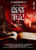 (二手書)盜墓筆記(3):秦嶺神樹(全新修訂典藏版)