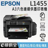 EPSON L1455 網路高速A3+專業連續供墨複合機