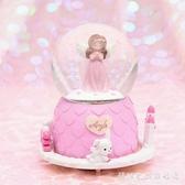 圣誕節水晶球旋轉音樂盒八音盒雪花女孩美人魚公主女生日禮物 科炫數位