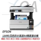 四色防水 高速A4連續供墨傳真複合機 EPSON L6490