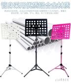 鋁合金譜架樂譜架子古箏琴大譜臺吉他小提琴折疊 js22366『Pink領袖衣社』