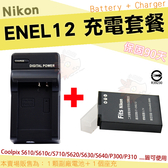 【套餐組合】 Nikon EN-EL12 副廠電池 充電器 電池 鋰電池 ENEL12 坐充 Coolpix AW110 AW120 AW130 P310 P330