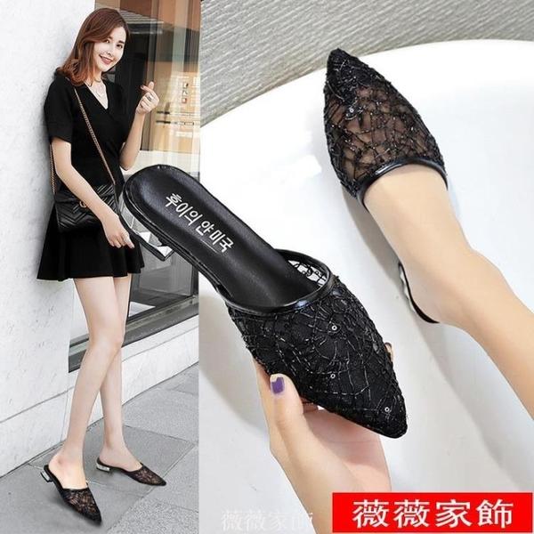 穆勒鞋 包頭拖鞋女夏粗跟時尚外穿韓版百搭尖頭穆勒涼拖蕾絲透氣網紗半拖 薇薇