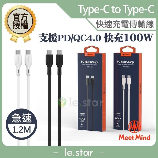 Meet Mind Type-C to Type-C 100W 快速充電傳輸線 1.2M 快充 傳輸 充電 雙向 PD