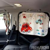 汽車遮陽簾板兒童卡通吸盤式窗簾車用側窗簾防曬自動伸縮隔熱擋『新佰數位屋』
