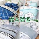 床包 單人床包(含枕套) 簡易時尚 4種...