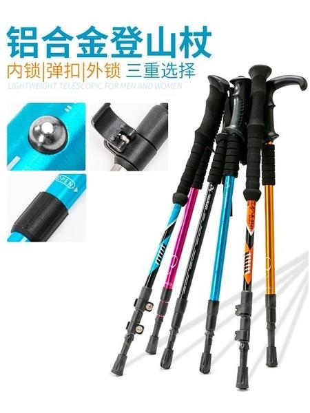 登山杖超輕超短伸縮戶外鋁合金可折疊女款棍便攜爬山裝備手杖