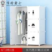 衣櫃簡易衣櫃收納塑料衣櫥簡約現代經濟型單人組合多功能組裝布衣櫃jy1件免運下殺75折