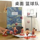 創意特別個性桌面籃球機生日禮物送男生朋友同學實用驚喜圣誕節 df7827【Sweet家居】