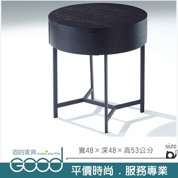 《固的家具GOOD》553-7-AT 17-16黑48圓小茶几【雙北市含搬運組裝】