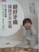 【書寶二手書T1/醫療_HBB】顧好牙齒,讓孩子不生病:從小練好咀嚼,鼻子挺、臉型美…_趙哲暘
