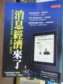 【書寶二手書T8/財經企管_PAB】消息經濟來了_肯.達科特