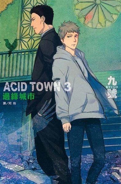 ACID TOWN - 邊緣城市(3)
