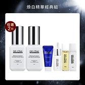 DR.CINK達特聖克 煥白精華經典組【BG Shop】精華液x2