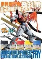 鋼彈創鬥者 炎之鋼彈模型教科書TRY