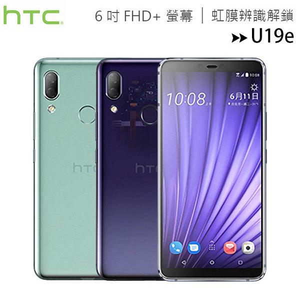 HTC U19e (6G/128G)虹膜解鎖OLED顯示器AI相機輕旗艦手機◆8/31前登錄送超值大禮包