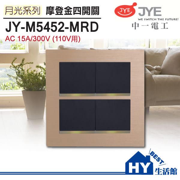 中一電工 月光系列 鋁合金屬拉絲面板 / JY-M5452-MRD 月光摩登金 二聯四開關 110用