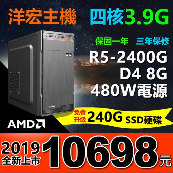 【10698元】AMD RYZEN R5-2400G 四核8G獨顯11核 免費升級240G SSD 模擬器多開480W