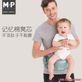 背帶MP腰凳嬰兒單凳輕便寶寶腰凳單凳前抱式坐凳橫抱多功能兒童腰凳 快樂母嬰